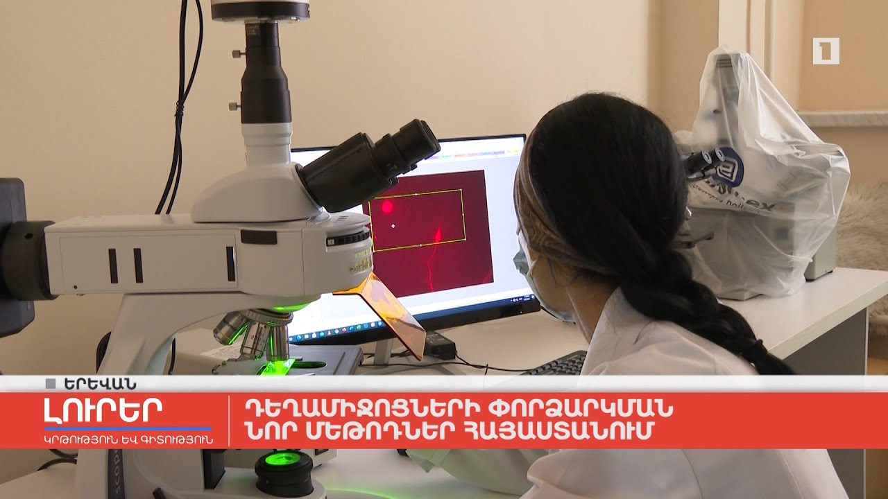 Դեղամիջոցների փորձարկման նոր մեթոդներ Հայաստանում