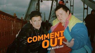 Александр Гудков & alyona alyona — Comment out на колёсах