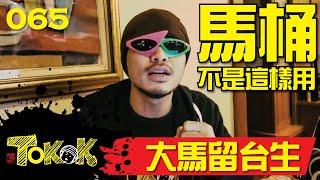[Namewee Tokok] 065 大馬留台生 Malaysian Studying in Taiwan 11-03-2017