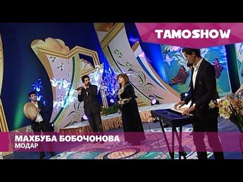 Махбуба Бобочонова - Модар (Клипхои Точики 2016)