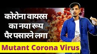 🥇Mutant Corona Virus Hindi | New COVID Strain