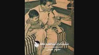 تحميل اغاني مجانا غني وغني - من نوادر عبد الحليم حافظ