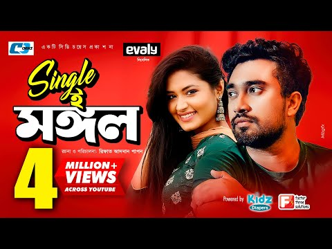 Single E Mongol | সিঙ্গেল ই মঙ্গল | Jovan | Papiya | Rifat Adnan Papon | Bangla New Natok 2019