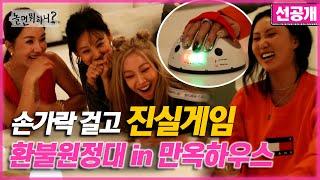 [환불원정대 선공개 - 선불원정대] 환불원정대 진실게임 in 만옥하우스🏘❣ (Hangout with Yoo - Refund Sisters)