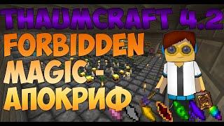 Гайд, обучение по моду Forbidden Magic  - Апокриф #1