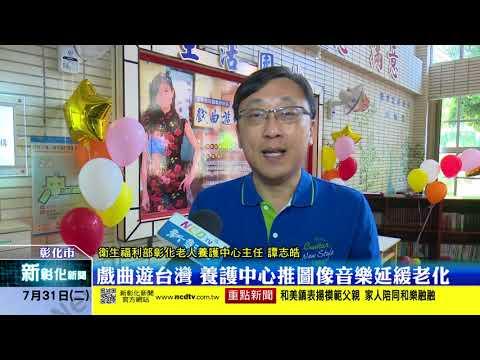 107年卦山光廊「音樂感官好好玩-戲曲遊台灣」馮瓊慧攝影展