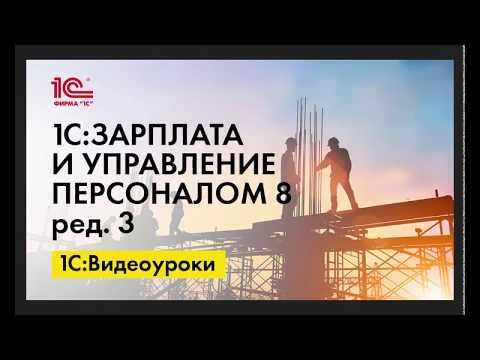 Увольнение совместителя по основному месту работы в 1С:ЗУП ред.3