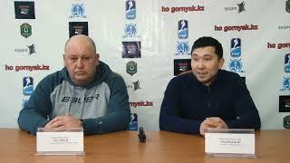 МХК«Горняк » - МХК«Актобе » пресс - конференция