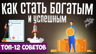 Как стать богатым и успешным - ТОП-12 советов💎, как разбогатеть с нуля 💰
