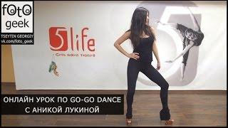 Смотреть онлайн Первый урок гоу гоу танца для новичков