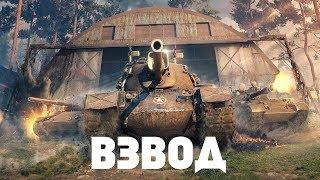 World of Tanks 1.0 - Лучший Взвод!