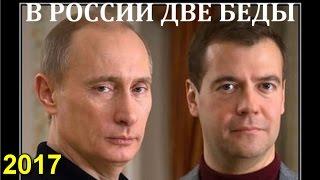 Путин убил Россию 2017 Шок Мы уже уничтожены !!!