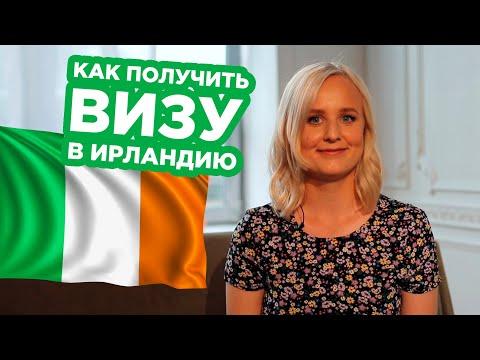 7 ОСОБЕННОСТЕЙ ВИЗЫ В ИРЛАНДИЮ!