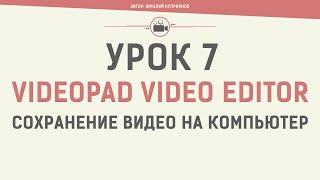 VideoPad Video Editor. Урок 7. Сохранение видео на компьютер