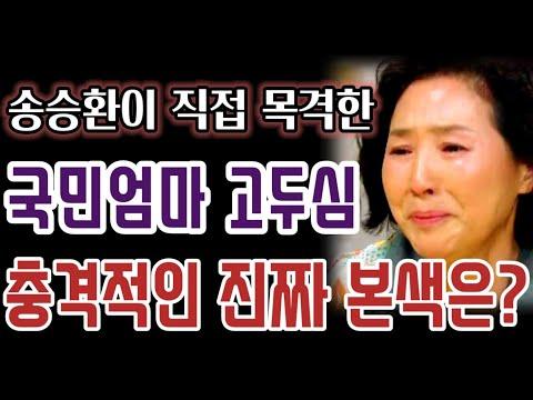 송승환이 직접 목격한 고두심의 충격적인 진짜 본색(본디 모습)은?