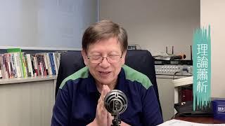 杜汶澤大戰荷蘭叻賽後點評!〈蕭若元:理論蕭析〉2019-11-05