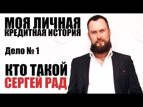 Сергей Рад продавец воздуха Только факты!!! Вторая часть