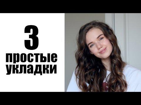 3 ПРОСТЫЕ УКЛАДКИ НА КАЖДЫЙ ДЕНЬ