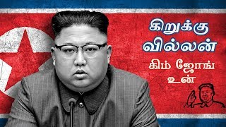 கிறுக்கு வில்லன் கிம் ஜோங் உன் | History Of North Korea | South Korea | Real Story |