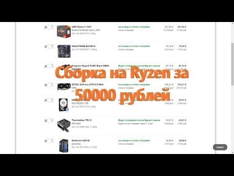 Сборка компьютера на Ryzen за 50000 рублей