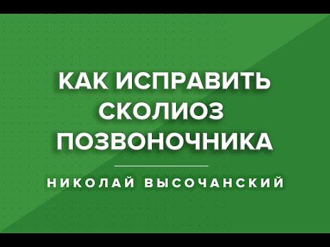 Санаторий лечения сколиоза в краснодарском крае