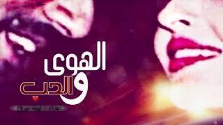 شيله الهوى والحب   شيله غزليه روعه  من يلوم القلب في حب الغزال ????❤️ تحميل MP3
