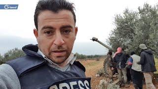 تحميل اغاني آخر التطورات العسكرية شرق #إدلب من مراسلنا محمد الفيصل MP3