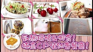 [窮L遊記·深圳篇] #79 木棉花開   勁靚環境&嘢食!極高CP值約會餐廳!