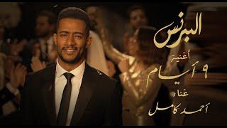 تحميل اغاني أغنية ٩ أيام كاملة - من أحداث مسلسل البرنس بطولة محمد رمضان - غناء أحمد كامل MP3