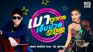 เมาทุกขวด เจ็บปวดทุกเพลง - เพชร สหรัตน์ Feat.กุ้ง สุภาพร「Official Audio」