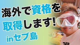 こまっちゃんセブ島でライセンス取得!!