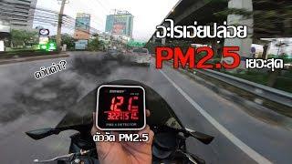 มาไล่วัดกันว่าจริงไหม ที่รถเมล์ปล่อย PM2.5 เยอะที่สุด!!