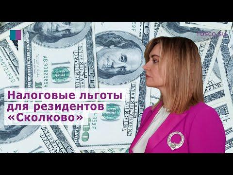 Налоговые льготы для резидентов «Сколково»