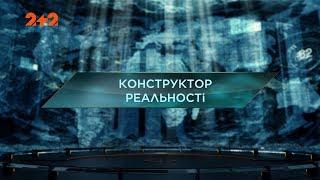 Конструктор реальності – Загублений світ. 2 сезон. 55 випуск