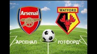 Футбол Чемпионат Англии  Премьер лига   Арсенал  - Уотфорд 11.03.2018
