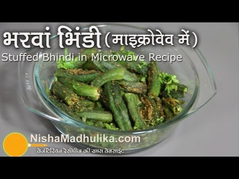 Stuffed Bhindi in Microwave – How to cook Stuffed Masala Bhindi in Microwave
