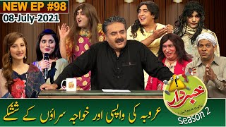 Khabardar with Aftab Iqbal   Nasir Chinyoti   Zafri Khan   Episode 98   08 July 2021   GWAI