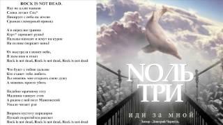 """Nоль Три – Rock is not dead (альбом """"Иди за мной"""" 2016). Audio."""