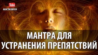 Мощная Мантра Для Устранения Препятствий И Успеха В Бизнесе И Любом Деле Мантра Ганеше