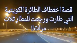 119 - قصة اختطاف الطائرة الكويتية التي طارت ورجعت للمطار ثلاث مرات!!
