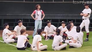 舞台「おおきく振りかぶって夏の大会編」ゲネプロ