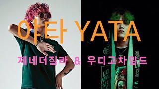 제네더질라 (ZENE THE ZILLA) & 우디고차일드 (WOODIE GOCHILD)  - 야타 YATA 가사 (Prod. SLO)