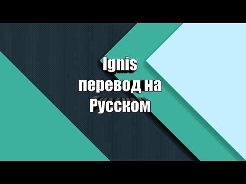 Ignis-Rompasso перевод на Русском