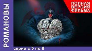 Romanowów. Wszystkie odcinki z rzędu od 5 do 8. Pełna wersja filmu. film dokumentalny-film w j.rosyjskim