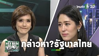 กล่าวหา? รัฐบาลไทย  เอี่ยวคดี 1MDB | ถามตรงๆกับจอมขวัญ | 24 ก.พ. 63