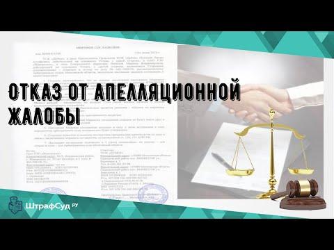 Отказ от апелляционной жалобы