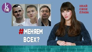 Почему забыли Сенцова и Савченко и что будет с украинскими моряками - #34 Знай свои права