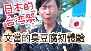 2018日本代代木公園台灣祭!日本人文當終於衝破極限吃了臭豆腐!