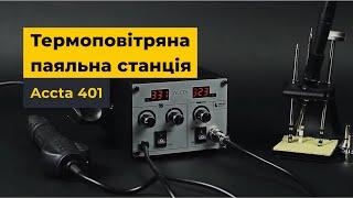 Accta 401, Термовоздушная паяльная станция от компании Parts4Tablet - видео