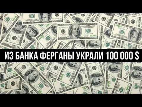 Из Народного банка Ферганы среди бела дня украли $100 тысяч